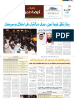 alwatanPDF_2009-08-20_33