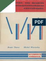 """Κριτική της  θεωρίας του """"κρατικομονοπωλιακού καπιταλισμού"""""""