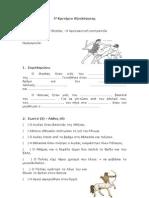 143717262-3η-4η-Ενότητα-Κριτήριο-Αξιολόγησης-ΙΣΤΟΡΙΑΣ-Γ-ΔΗΜ.pdf