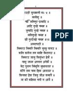 Gurbani Sukhmani in Hindi