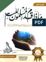 راغب السرجاني - ماذا قدم المسلمون للعالم