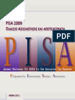 PISA 2009 Πλαίσιο Αξιολόγησης και Αποτελέσματα