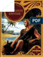 Dafoe, Daniel - Ρομβισών Κρούσος