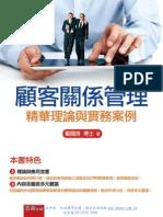 1frt顧客關係管理:精華理論與實務案例
