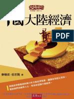 1mcr中國大陸經濟