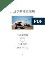 弹道学基础及应用(171页)