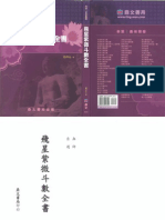 顾祥弘-飞星紫微斗数全书