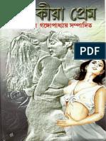 Porokiya Prem - Sunil Gangopadhyay