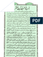 Asnad Musabaat ushar  اسناد مُسبّعَات عشر