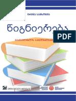 წიგნიერება, მასწავლებლის სახელმძღვანელო. ავტორი- ირინა სამსონია