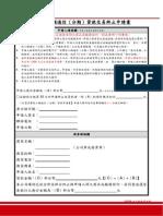 (7)紅陽科技-安泰銀行消費分期交易終止申請書