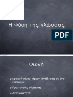 Η φύση της γλώσσας