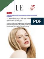 Elle Gr+ClearLift (DEC 13)