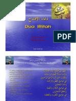 Dua Iftitah / Dua-e-Iftetah for Ramadan, Ramazan