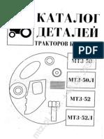 Belarús mts 50 52 80 82 tapa de tanque tanque diesel parts tanque de metal
