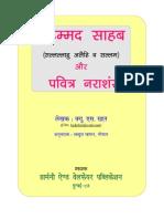 Muhammad sahab (S.) Aor Pavitra Narashans (Hindi)