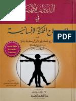 Ibn Arabi - Tadbirat Al-ilahiya Fil Mamlaka Al-Insaniya