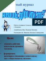 Иванова Н.Г.