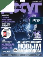 Журнал Ваш Досуг (Декабрь 2013 - Январь 2014)