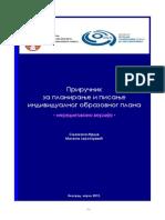 Prirucnik Za Planiranje i Pisanje IOPa (Neredigovana Ver)