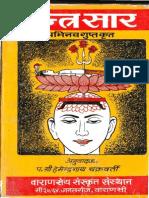 ShriTantraSara-HemendraNathChakravarty