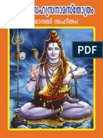 SriSivaSahasranamaStotraWithNamavali Malayalam