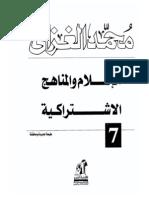 الشيخ محمد الغزالي الاسلام والمناهج الاشتراكية.pdf
