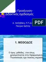 Methodos Proseggisi Didaktikos Shed