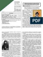 Ορθόδοξη παρουσία, τεύχος 10