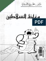 علي الوردي - وعاظ السلاطين.pdf