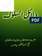 Dalail Us Sulook Urdu by Hazrat Allah Yar Khan Rehmatullah Alaih
