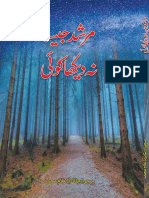 Murshad Jaisa Na Daikha Koi (Edition-2) by Major (R) Ghulam Muhammad