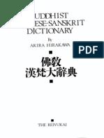 佛教汉梵大辞典