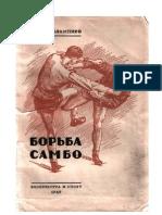 Combat Sambo (in Russian)