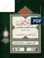 ابن الخطيب خطرة الطيف.pdf
