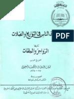 ابن الخطيب اوصاف الناس في التواريخ والصلات.pdf