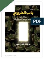 باب الخروج - عز الدين شكري فشير