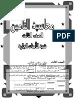 محاسبة التأمين اللولي للصف الثالث 2011
