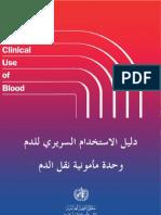 %8Aري_للدم_.._وحدة_مأمونية_نقل_الدم
