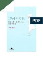 1 Litro de Lagrimas-diario de Aya Kitou