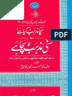 Sunni Mazhab Sacha Hay