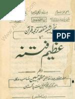 Azeem Fitna Shia Sunni Mutafiqa Quran Ka Tarjuma