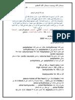 Arrhythmia Dr Osama Mahmoud Revision 2009
