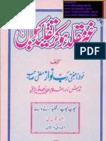 Ghair Muqalid Ho Kar Taqleed Kiun
