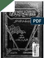 قادة الفتح الإسلامي في بلاد ما وراء النهر