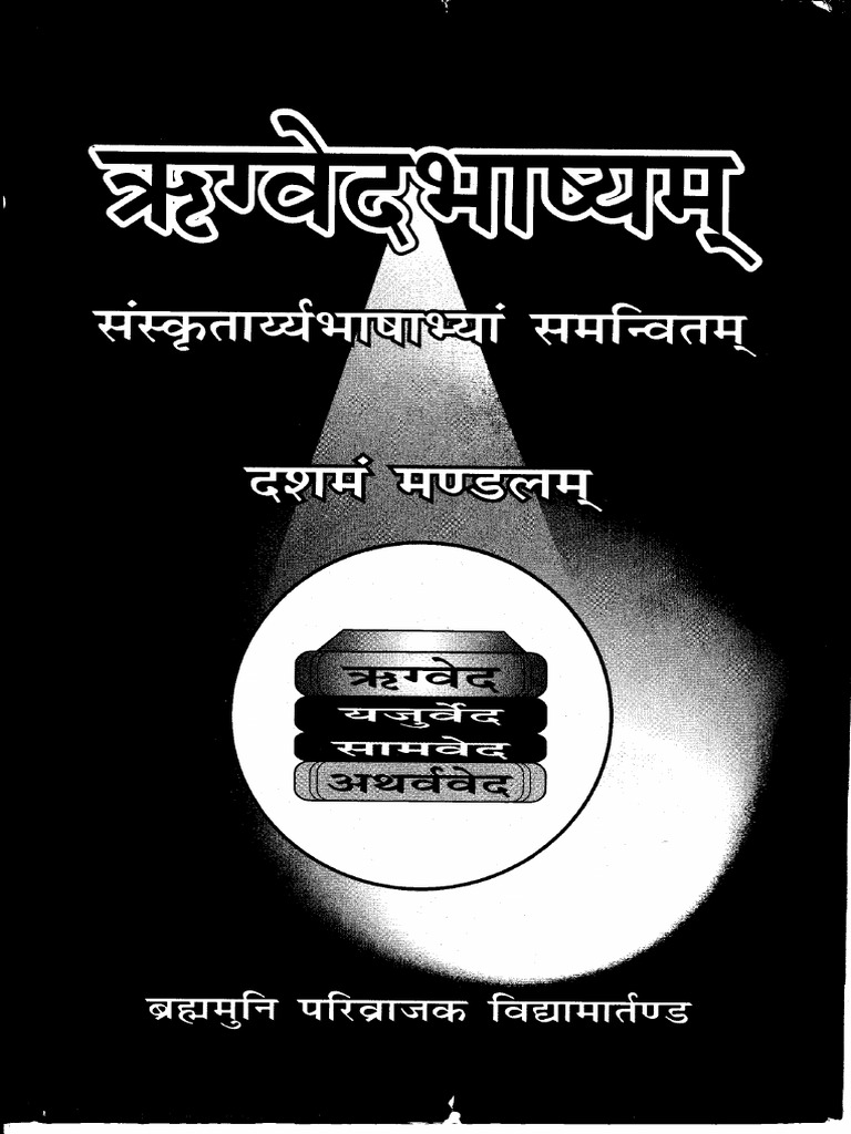 Yajur Veda In Hindi Pdf