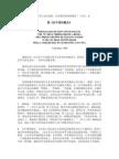 Hf Jp-II Mes 19961203 China-church Zh