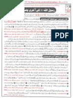 Rasool Allah Ki Akhari Wasiyatey (by Engineer Muhammad Ali Mirza)