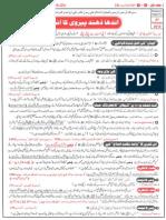 Andha Dhund Pairvi Ka Anjam (by Engineer Muhammad Ali Mirza)