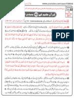 07 Quran Haqeem Ke 10 Buniyadi Ahkaam Aur Islam Ka Manhaj (by Engineer Muhammad Ali Mirza)